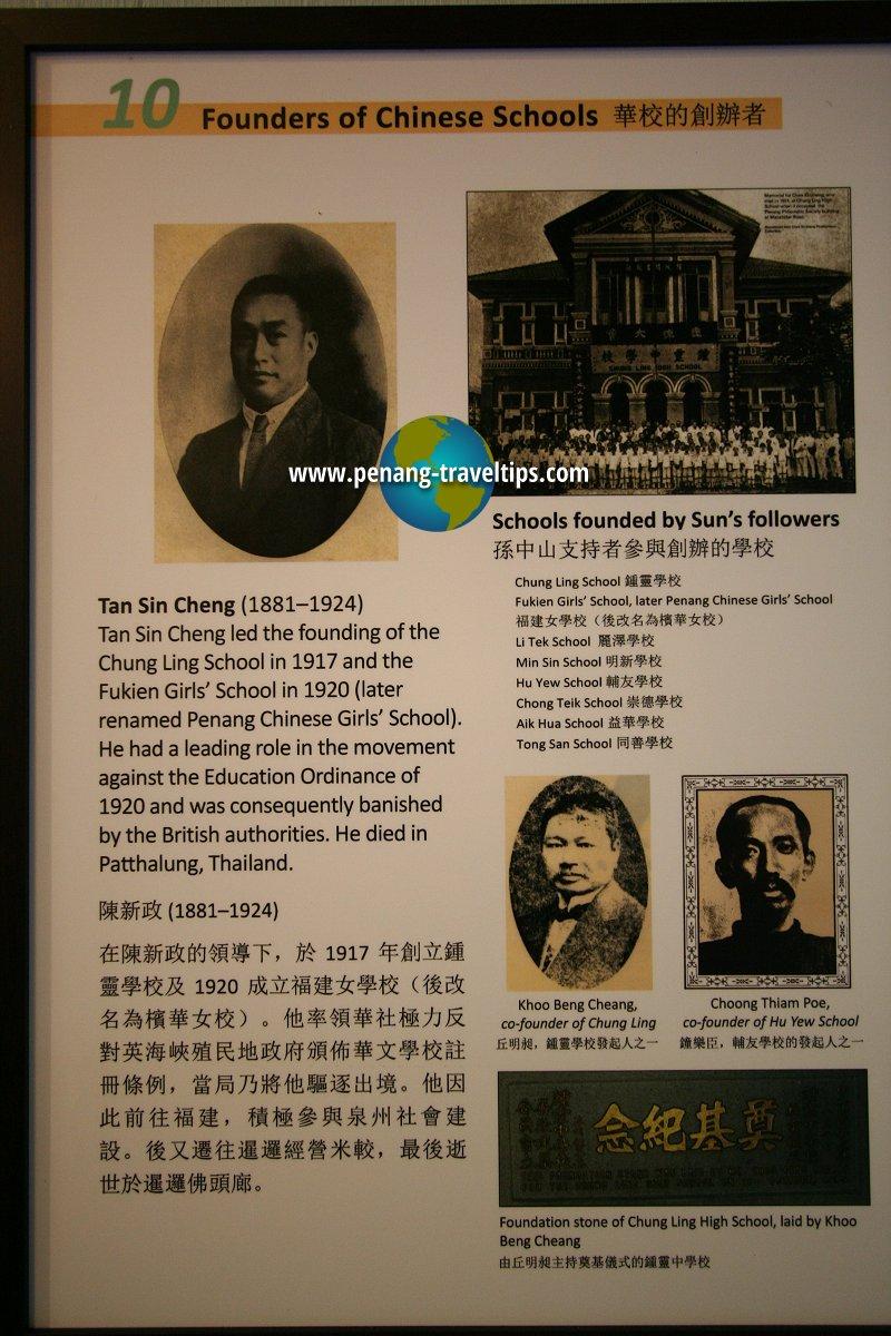 Tan Sin Cheng