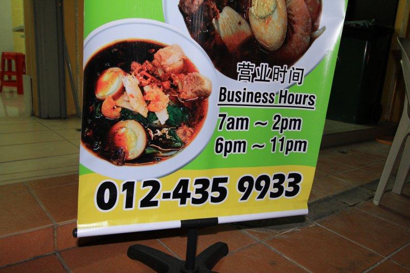Ah Soon Kor Har Mee business hours