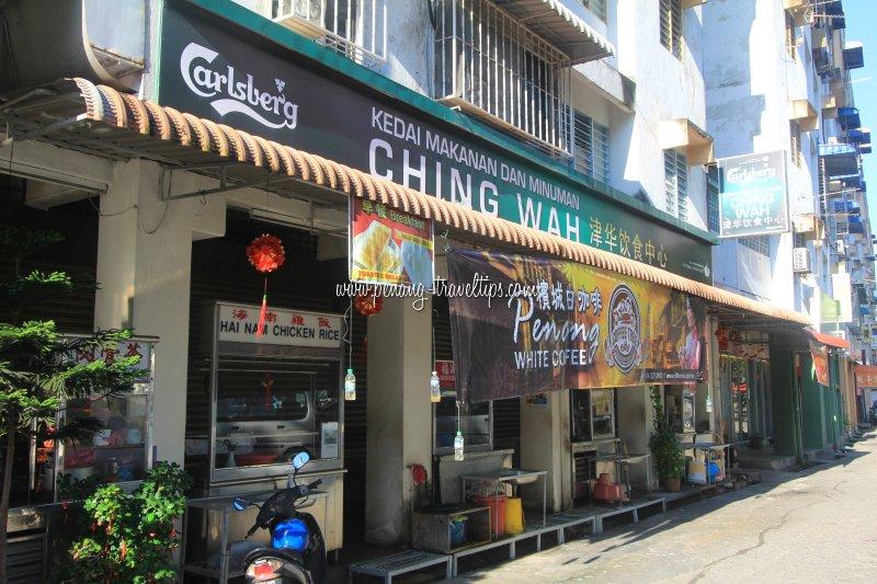 Kedai Makanan dan Minuman Ching Wah
