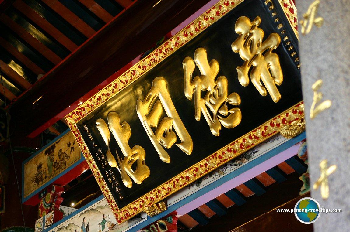 Teochew Ancestral Temple
