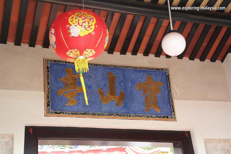 Door plaque of Poh San Teng Temple