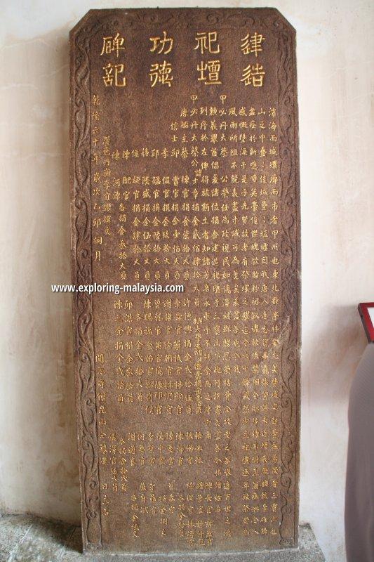 Founding stelae inside Poh San Teng Temple