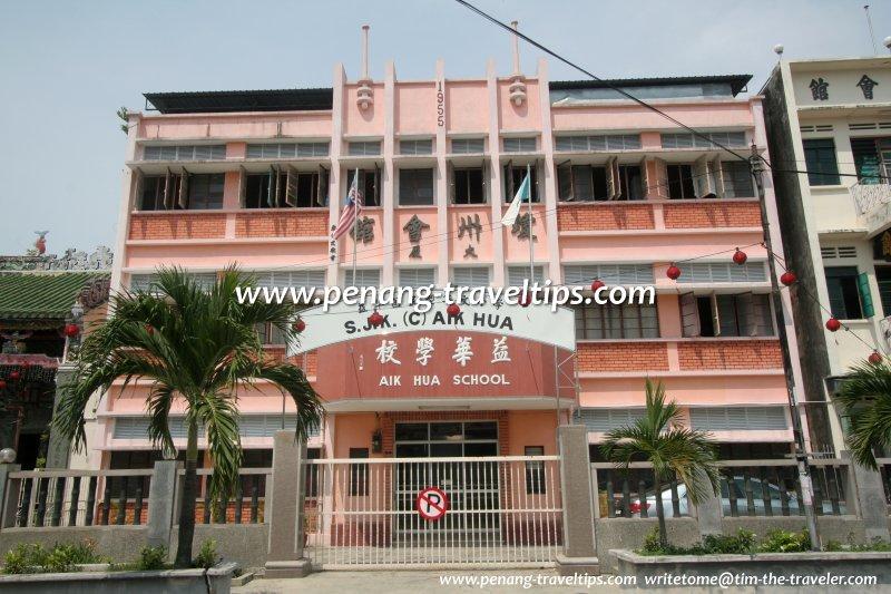 Aik Hua Primary School