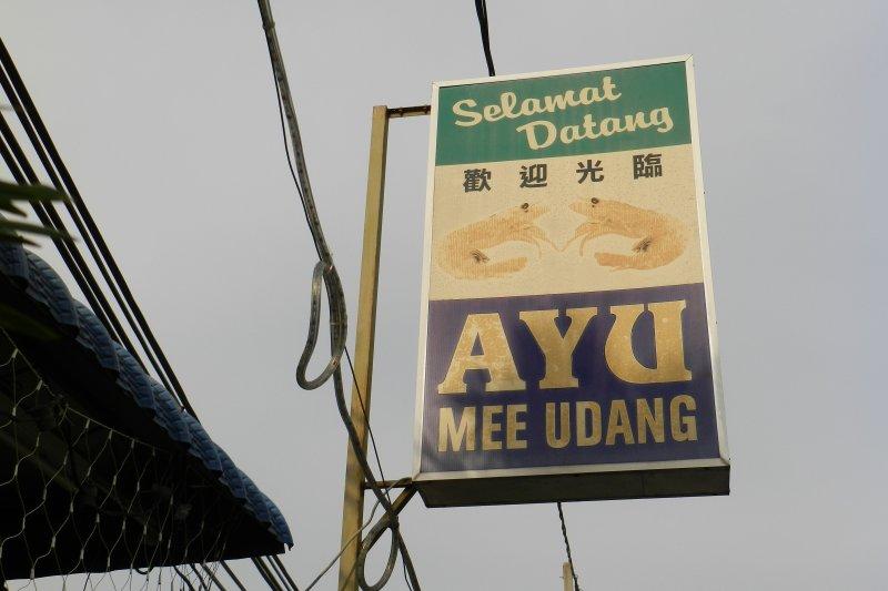 Ayu Mee Udang signboard