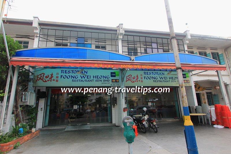 Foong Wei Heong Restaurant