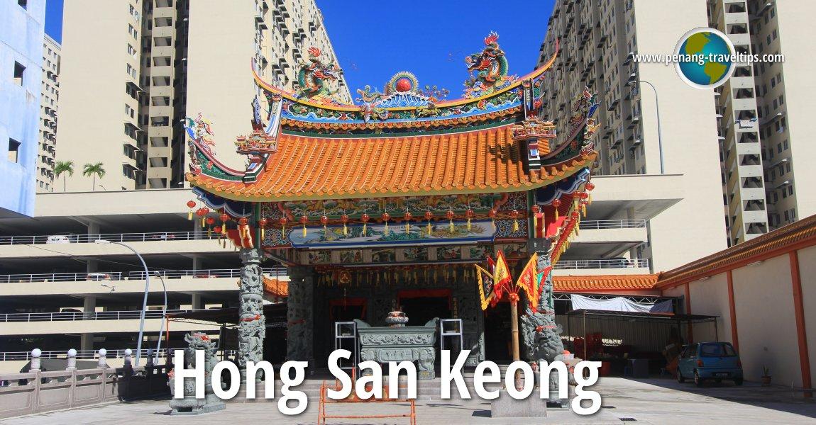 Hong San Keong Temple, Macallum Street Ghaut, Penang