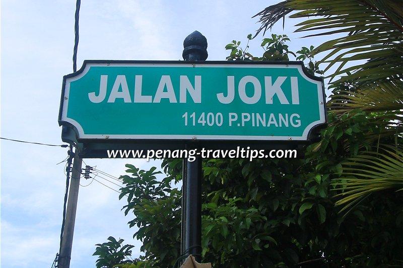 Jalan Joki road sign