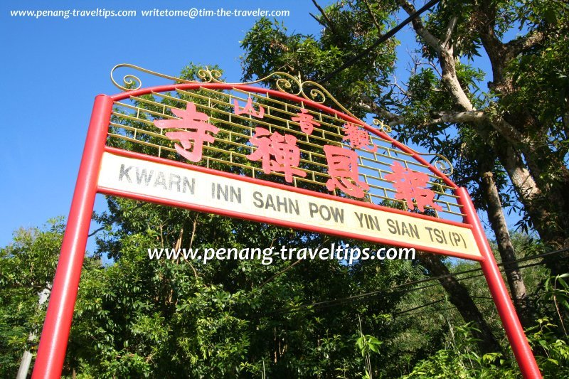 Kwarn Inn Sahn Pow Yin Sian Tsi temple arch