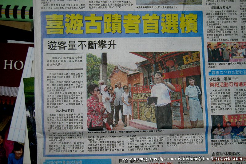 PHT Visit to Snake Temple featured in local newspaper