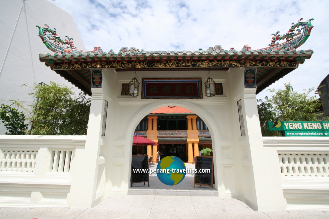 Yeng Keng Hotel entrance arch