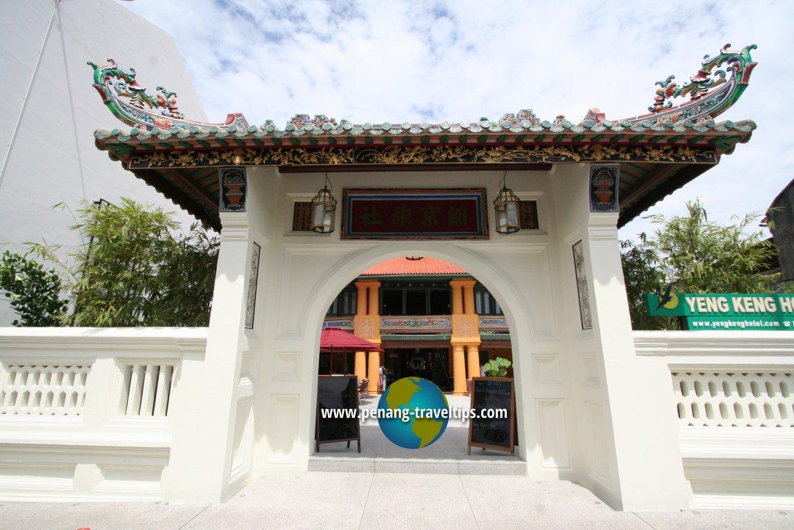 Yeng Keng Hotel entrance arch